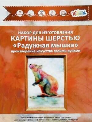 Набор для валяния из шерсти картины Цветной SH054 Радужная мышка