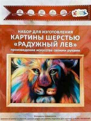 Набор для валяния из шерсти картины Цветной SH052 Радужный лев