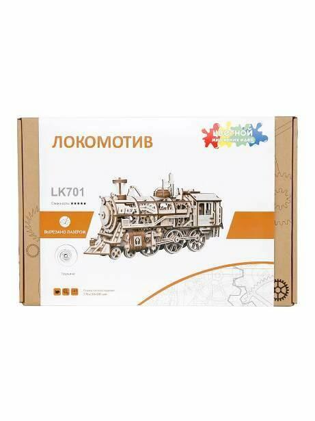 Деревянный конструктор (ТМ Цветной)  LK701 Локомотив