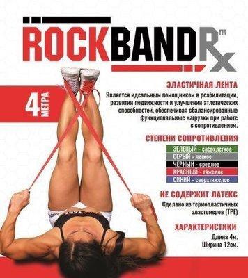 RockTape Эластичная лента RockBandRx 4м