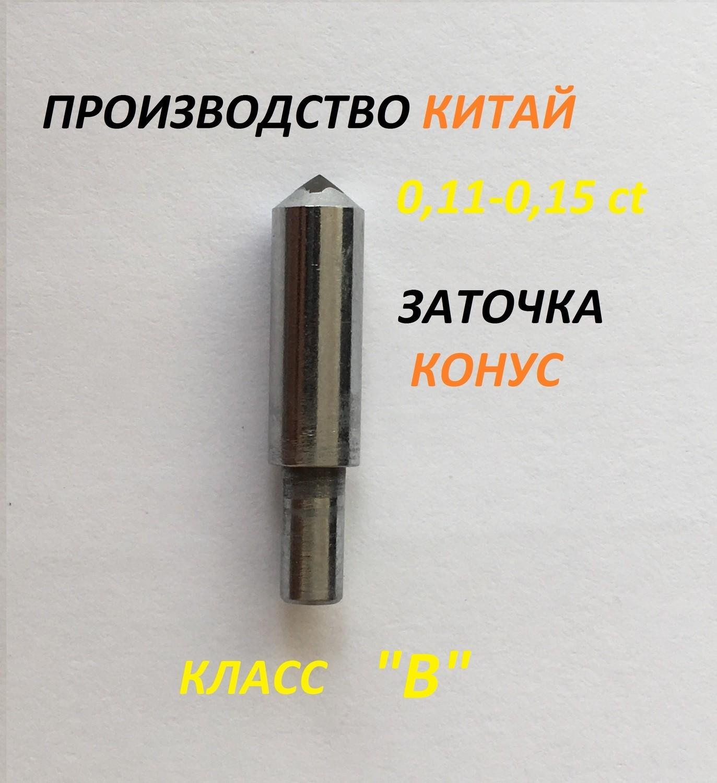 """0,11-0,15ct КИТАЙ №2 КЛАСС """"B""""  (САУНО)  СИНТЕТИКА, КОНУС"""