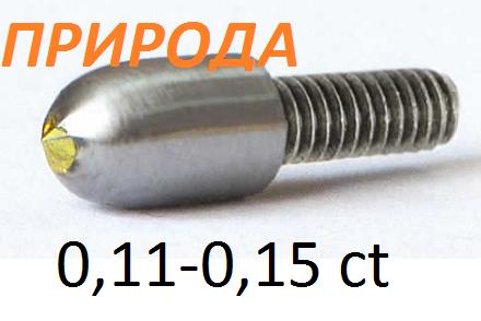 0,11-0,15 ct ЭКСПЕРТ-1 (ПРИРОДНЫЙ АЛМАЗ)