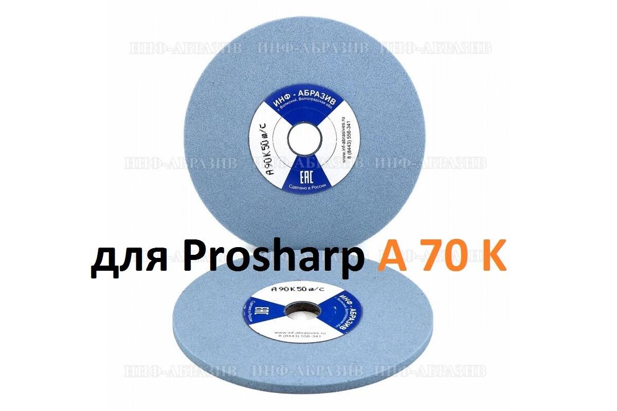 Круг для Prosharp A70K 150*6*20mm