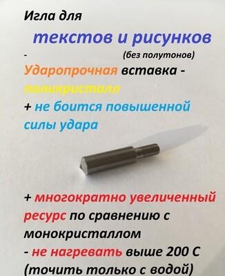 Игла тип САУНО для надписей и рисунков без полутонов. Ударопрочный поликристалл - заточка десятки раз.