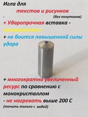 Игла для станка ГРАВЕР-5 для надписей и рисунков без полутонов. Ударопрочный поликристалл - заточка десятки раз.
