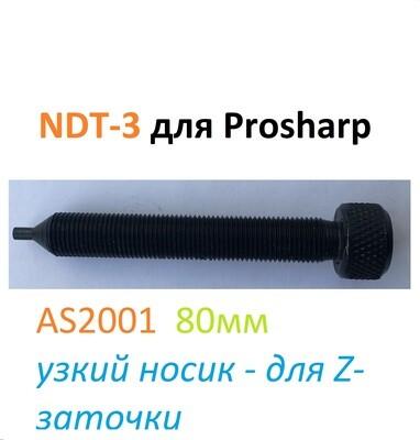 Алмазный карандаш NDT3 на ProSharp AS2001 L80mm CVD 1,2х1,2х4мм (подходит для Z-заточку)