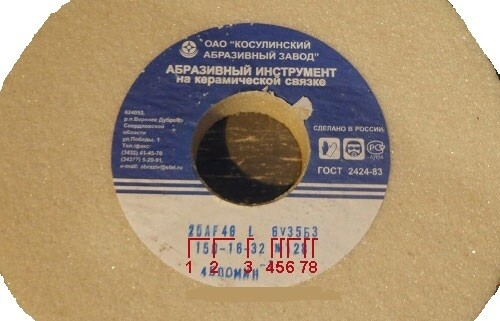 Круг для SSM-2 95A F70 M V 35м/с пр-во Косулино хром титанистый электрокорунд