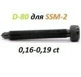 Алмаз D-80 для SSM-2/RedMachine | шип 0,16-0,19ct
