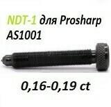 NDT1 0.16-0.19ct длина L60mm(!!!)