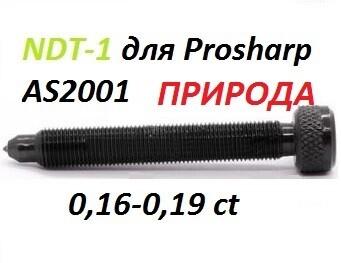 NDT1 0.16-0.19ct ПРИРОДНЫЙ L80mm