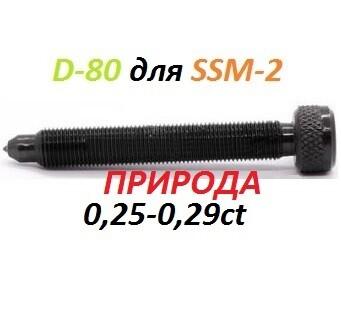 Алмаз D-80 для SSM-2/RedMachine | шип 0,25-0,29ct ПРИРОДНЫЙ АЛМАЗ