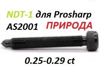 NDT1 0.25-0.29ct ПРИРОДНЫЙ L80mm