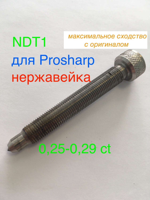 Алмазный карандаш NDT1 на Prosharp AS2001 L80mm 0,25-0,29ct НЕРЖАВЕЮЩИЙ