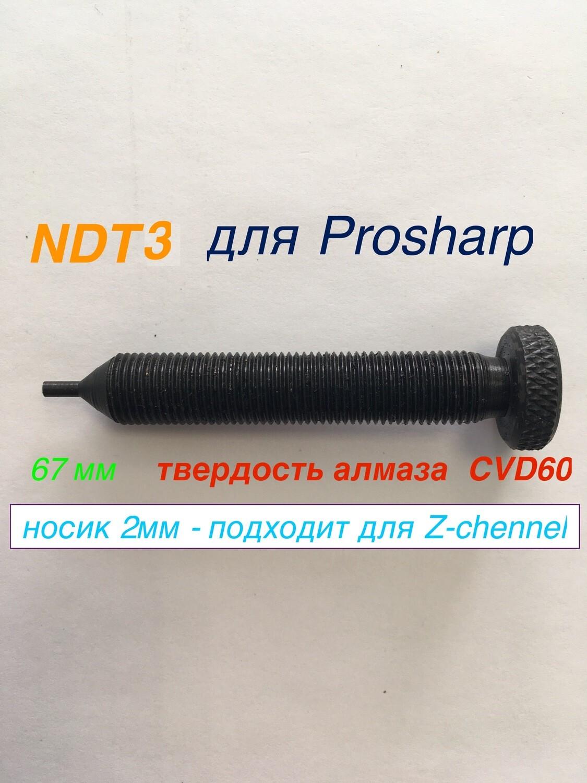 Алмазный карандаш NDT3 на ProSharp AS2001 AS1001 L67mm 1х1х3мм CVD60 (подходит для Z-заточку)