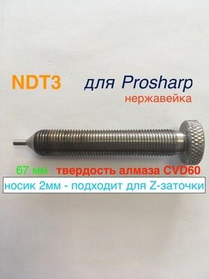 Алмазный карандаш NDT3 на ProSharp AS2001 AS1001 L67mm 1х1х3мм CVD60 нержавеющая сталь (подходит для Z-заточку)
