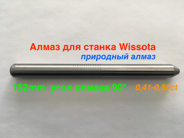 Алмаз для станка Wissota L152мм 0,41-0,50кт. 90° Природный алмаз