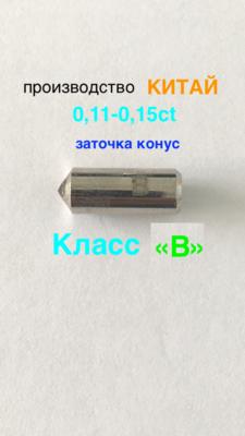 """0,11-0,15ct КИТАЙ №2 КЛАСС """"B""""  (ГРАВЕР)  СИНТЕТИКА, КОНУС"""