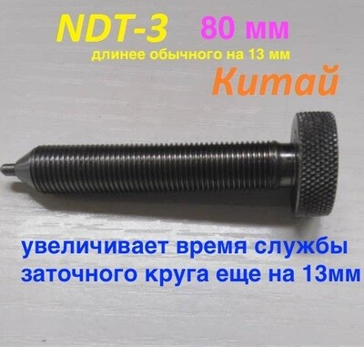 Алмазный карандаш NDT-3 ProSharp L 80 mm  CVD поликристалл (подходит для Z-заточку) Китай