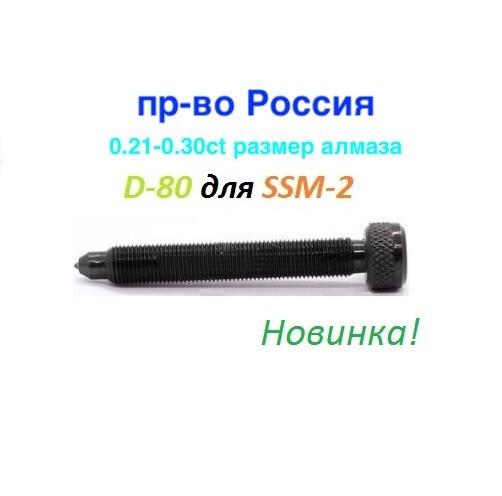 D-80 для SSM-2 L80mm, 0.21-0.30ct | Россия (подходит для SSM-2)