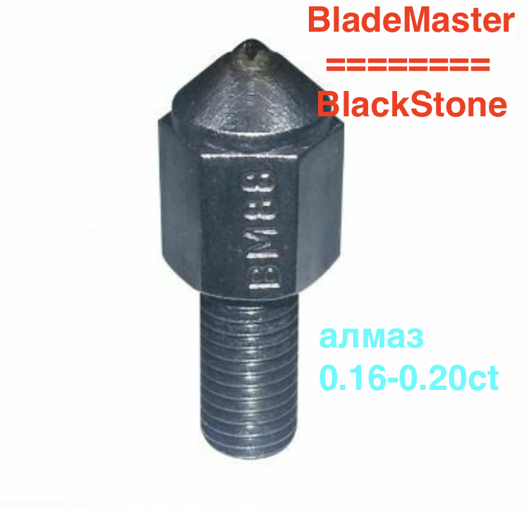 Алмаз для станка BladeMaster | BlackStone 0.16-0.20c t