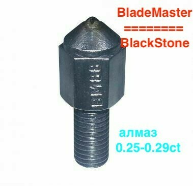 Алмаз для станка BladeMaster | BlackStone 0.25-0.29ct
