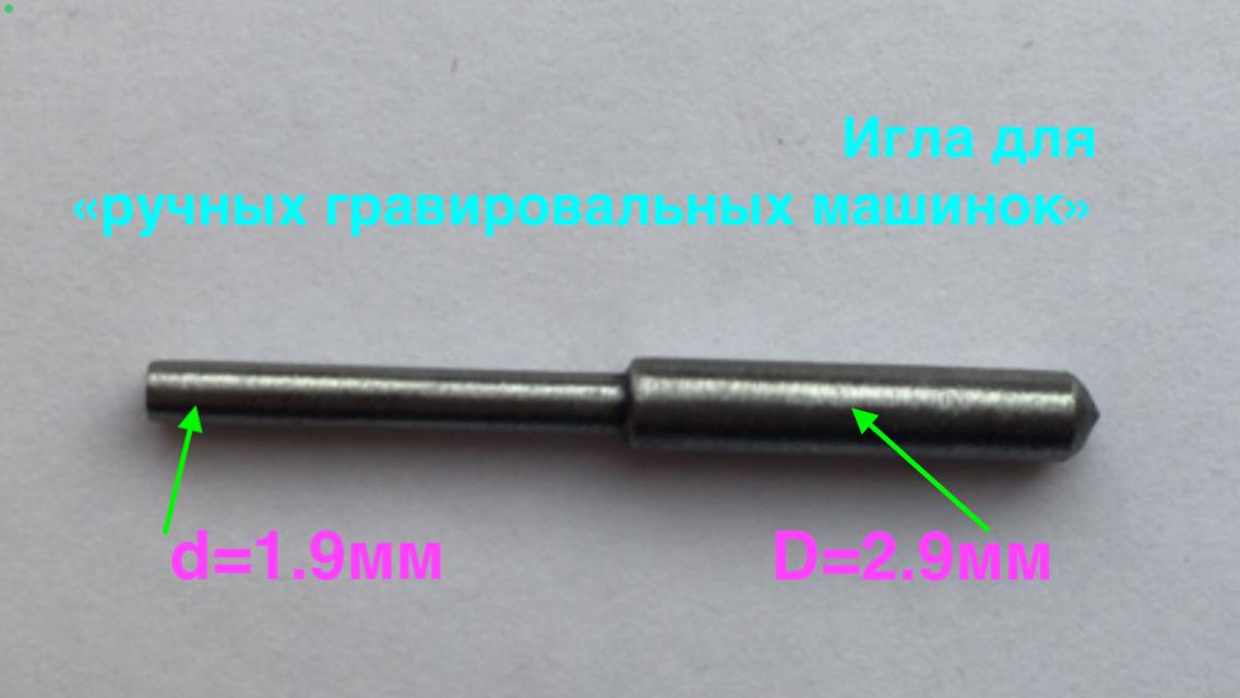 Матовка (Алмазная игла для ручных гравировальных машинок) 0,025-0,030ct (2.9/1.9мм)