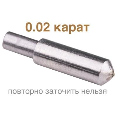 0,020кт. <115°8гр. алмазная игла для станка (№1)