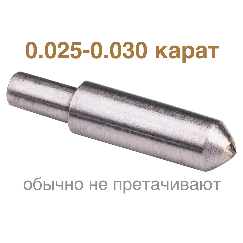0,025-0.030кт. <115°8гр. алмазная игла для станка (№1)