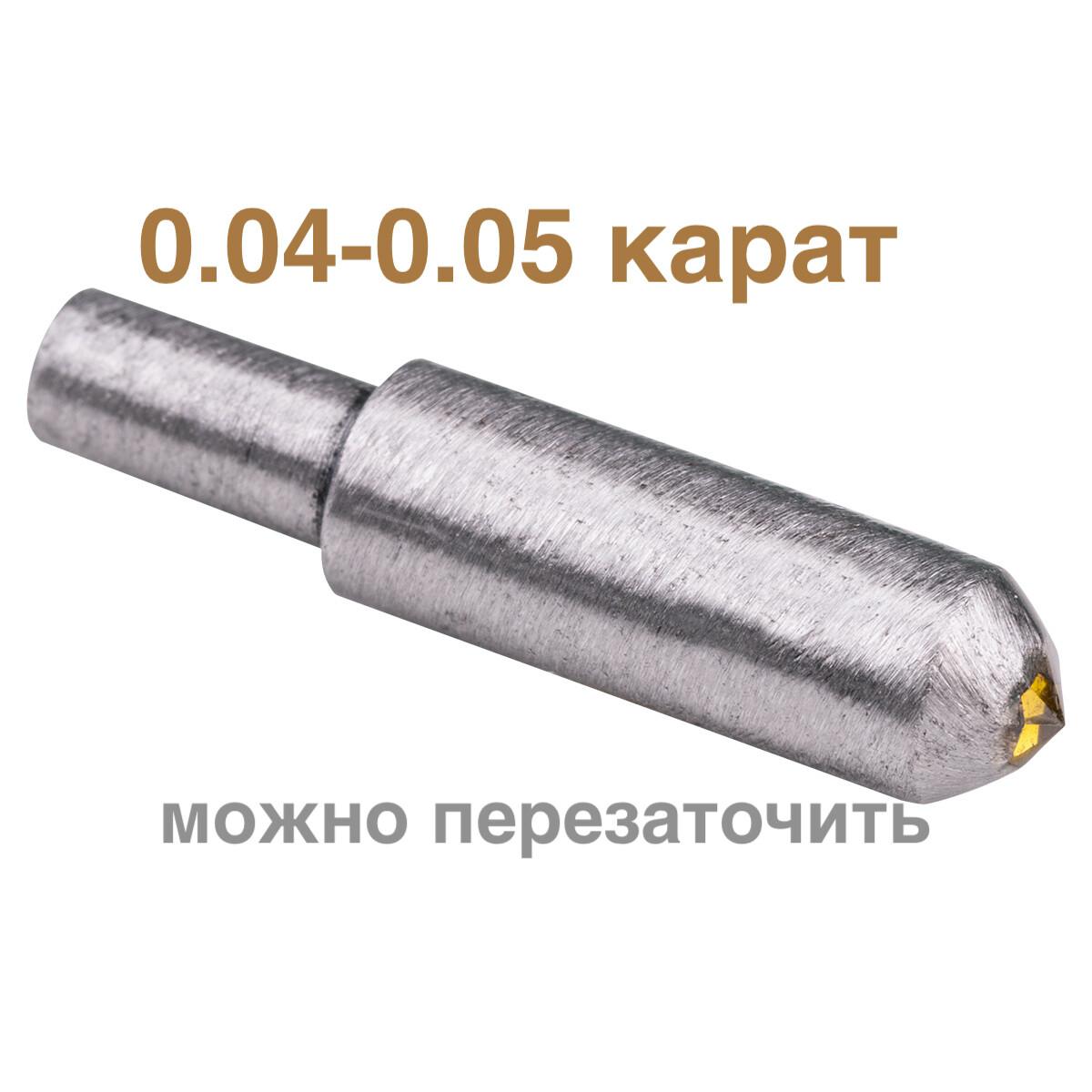 0,04-0,05кт. (САУНО) <115°8гр. алмазная игла для станка (№1)