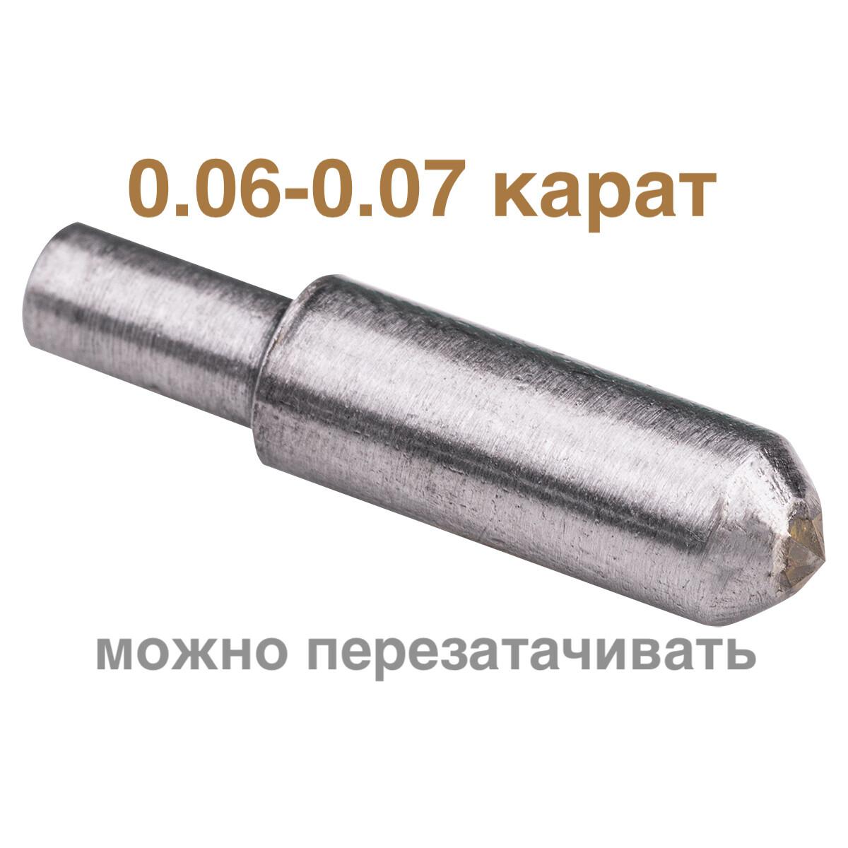 0,06-0,07карат <115°8гр. алмазная игла для станка (№1)