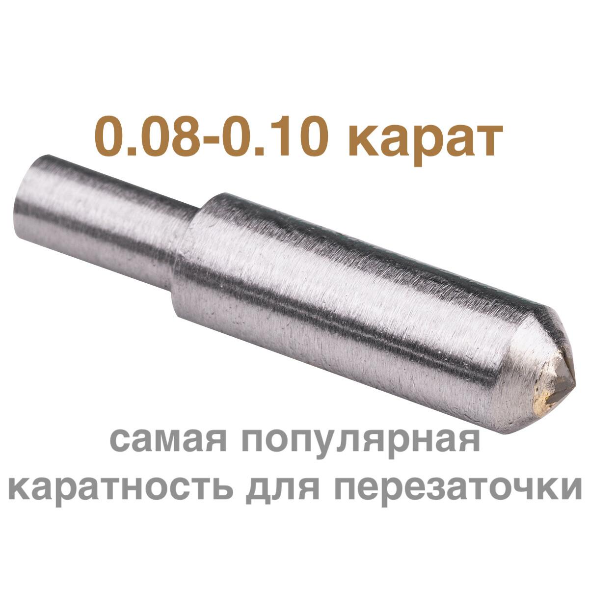 0,08-0,10кт. <115°8гр. алмазная игла для станка (№1)