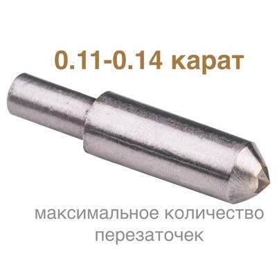0,11-0,14кт.  <115°8гр. алмазная игла для станка (№1)