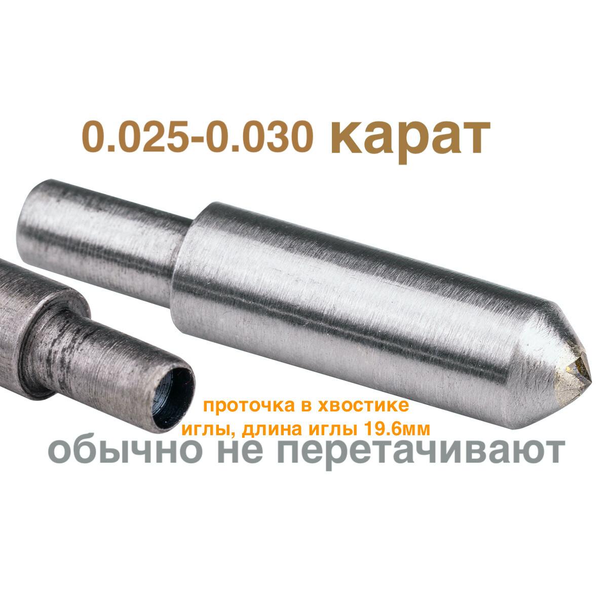 0,025-0.030кт. (САУНО 7.2) <115°8гр. алмазная игла для станка (№1)