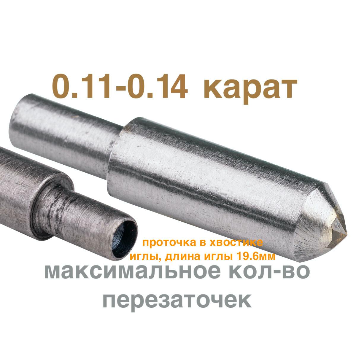 0,11-0,14кт. (САУНО 7.2) <115°8гр. алмазная игла для станка (№1)