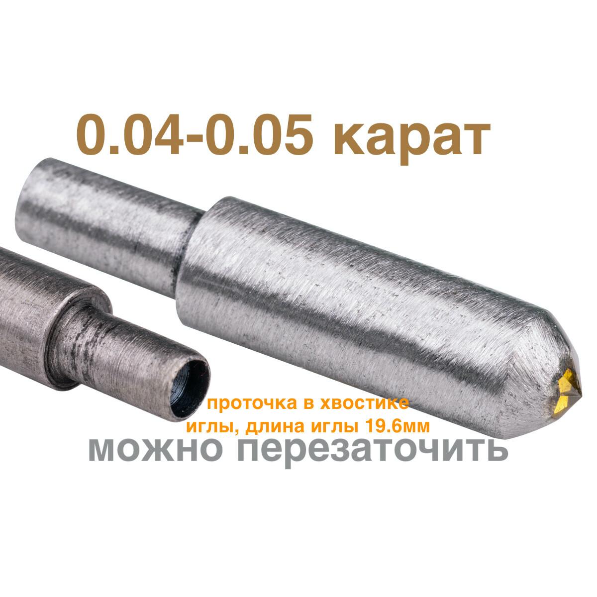 0,04-0,05кт. (Сауно 7.2) <115°8гр. алмазная игла для станка (№1)