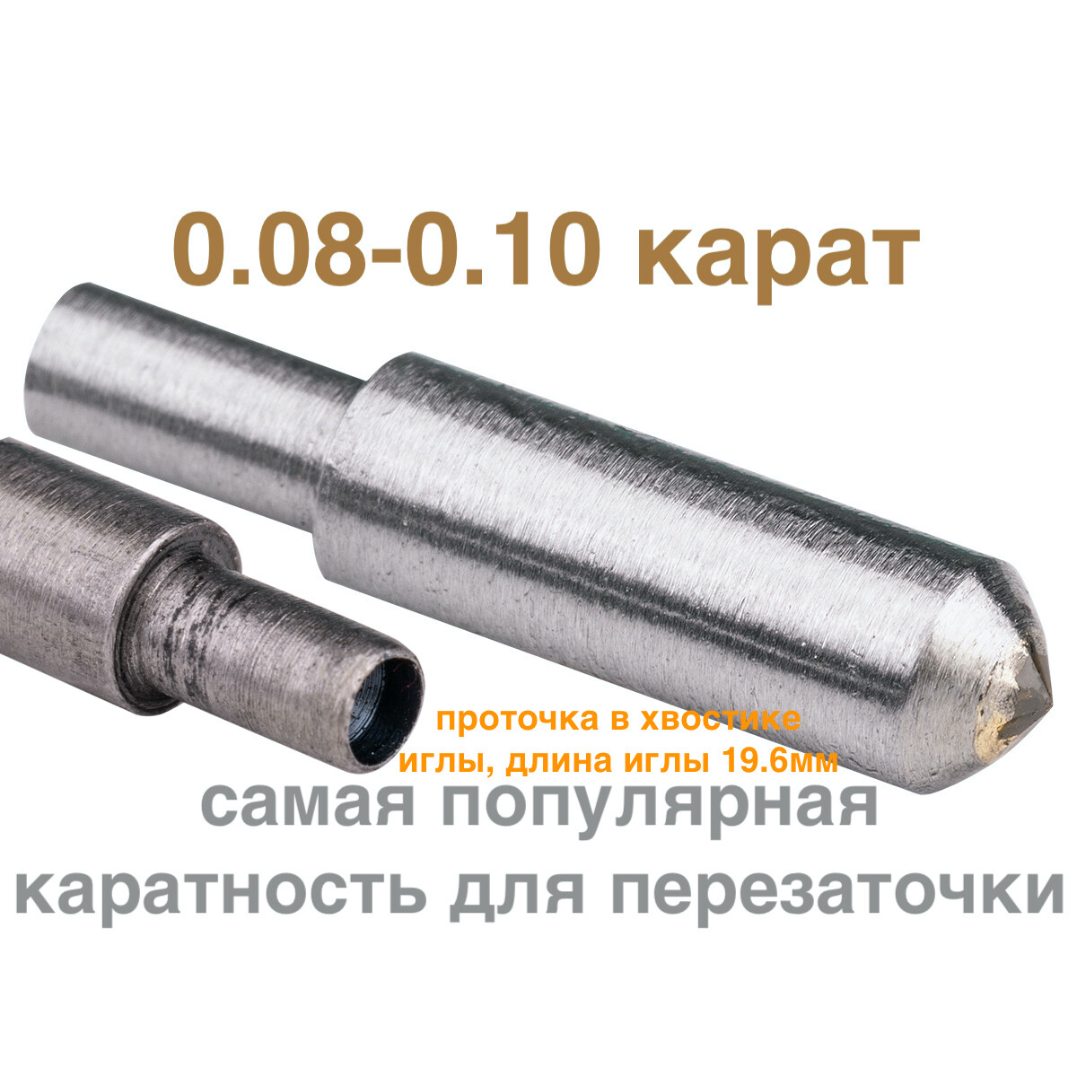 0,08-0,10кт. (САУНО 7.2) <115°8гр. алмазная игла для станка (№1)