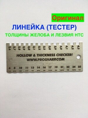 НТС радиусомер/толщиномер Prosharp ОРИГИНАЛ