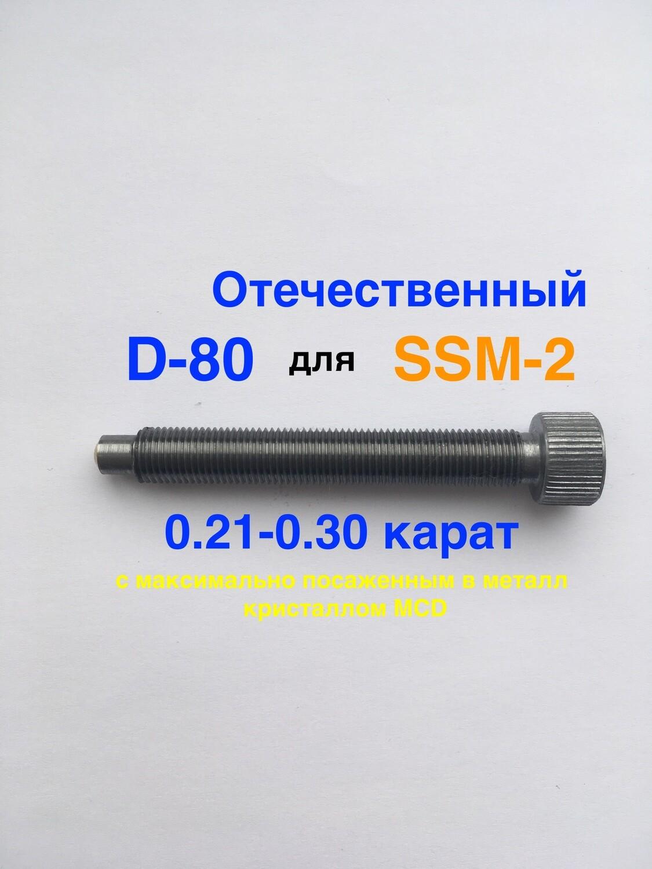 D-80 для SSM-2 L80mm, 0.21-0.30ct |  Отечественный