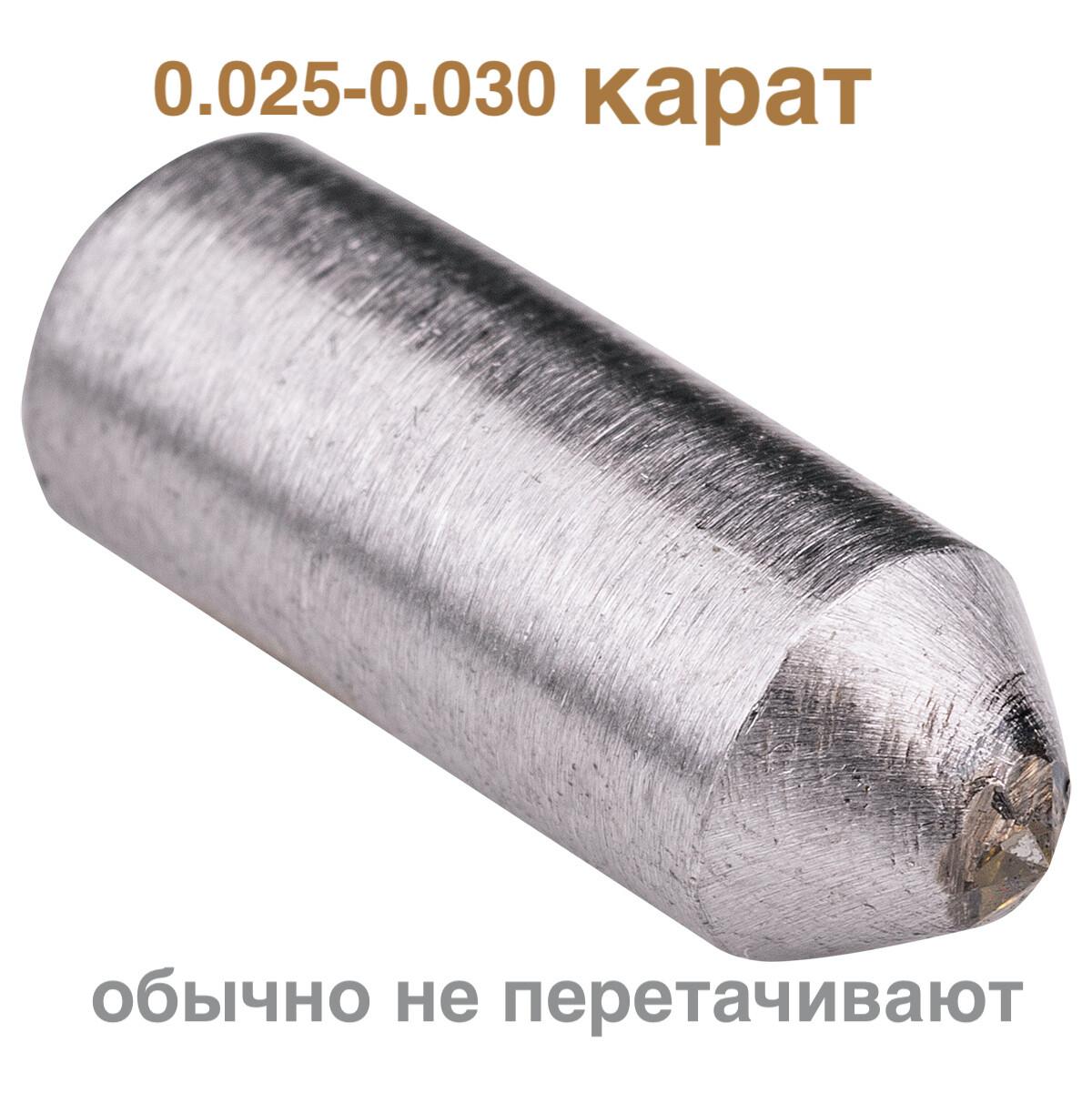 0.025-0.030кт. (ГРАВЕР-5) <115°8гр. алмазная игла для станка (№1)