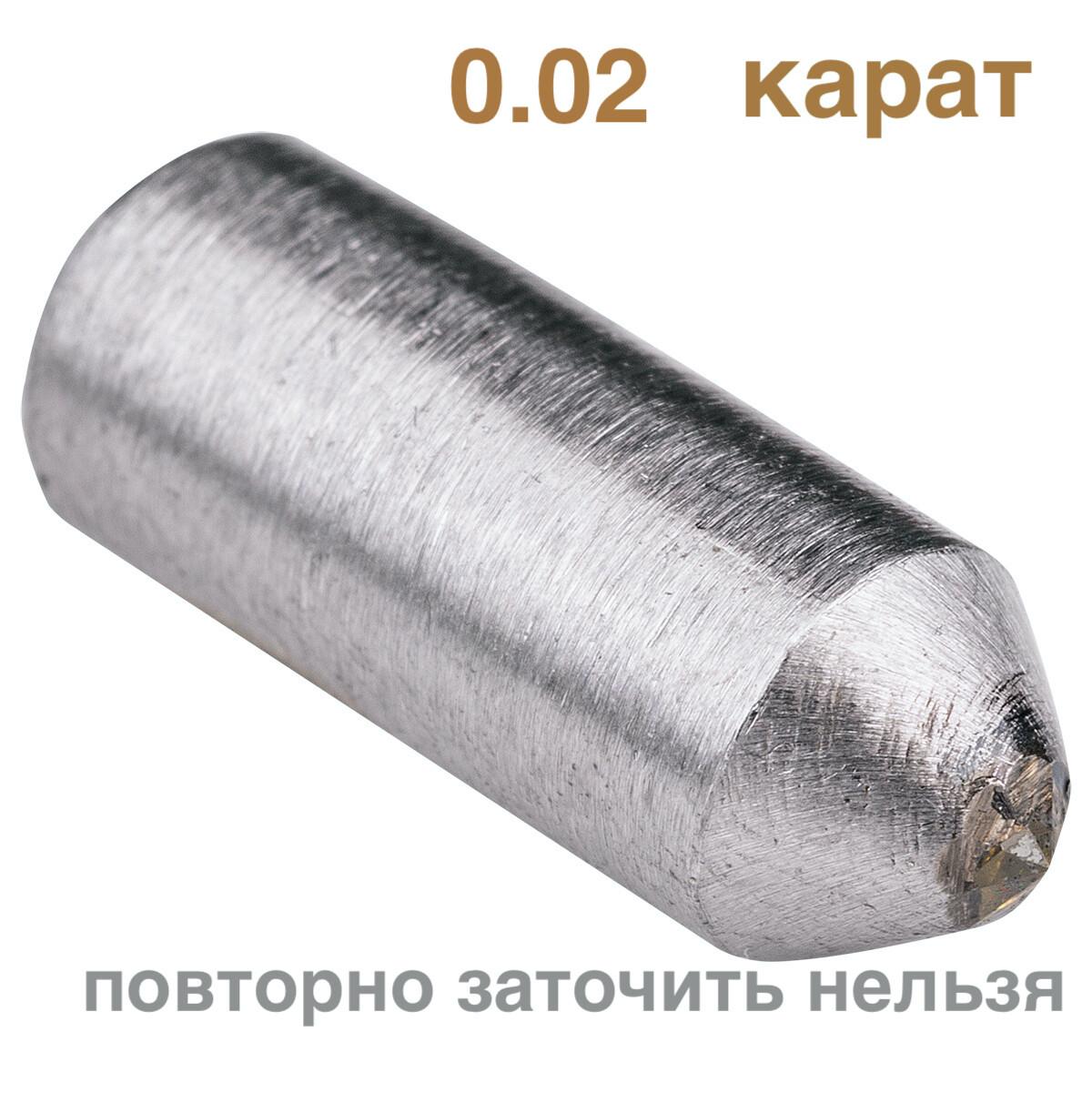 0.020кт. (ГРАВЕР-5) <115°8гр. алмазная игла для станка (№1)