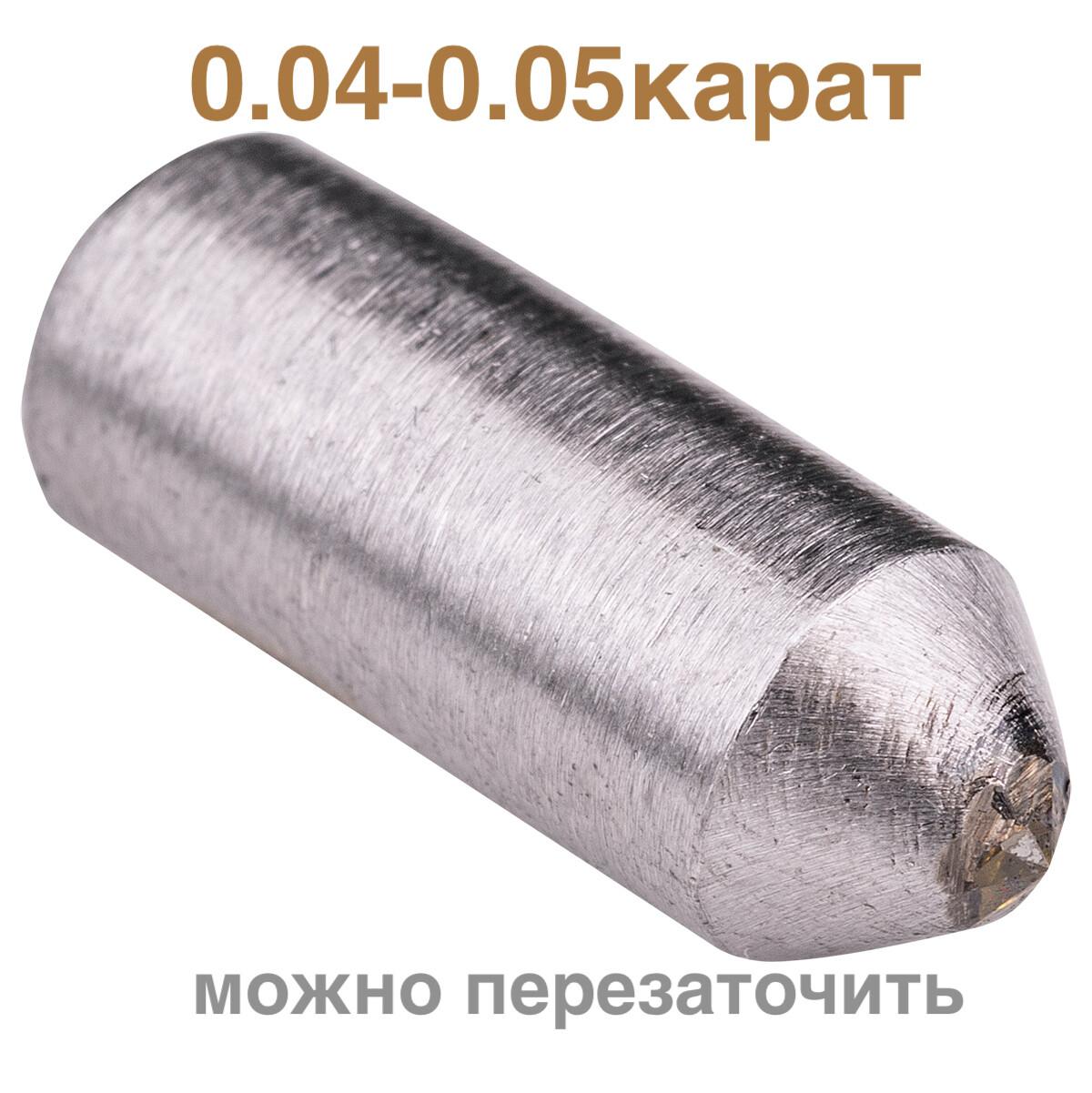 0.04-0.05кт. (ГРАВЕР-5) <115°8гр. алмазная игла для станка (№1)