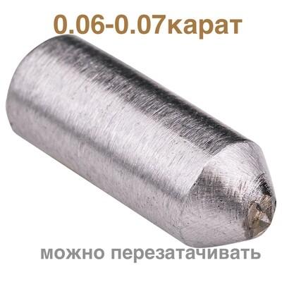0.06-0.07кт. (ГРАВЕР-5) <115°8гр. алмазная игла для станка (№1)