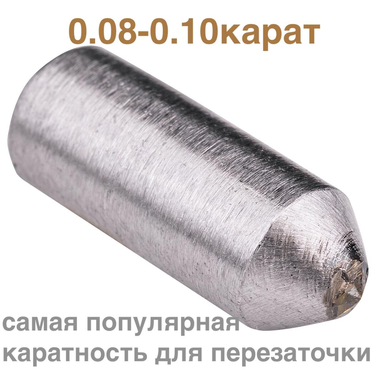 0.08-0.10кт. (Гравер-5) <115°8гр. алмазная игла для станка (№1)