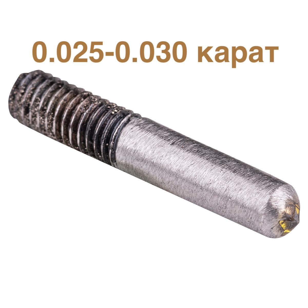 0.025-0.030ct БРЮЛЛОВ игла алмазная №1