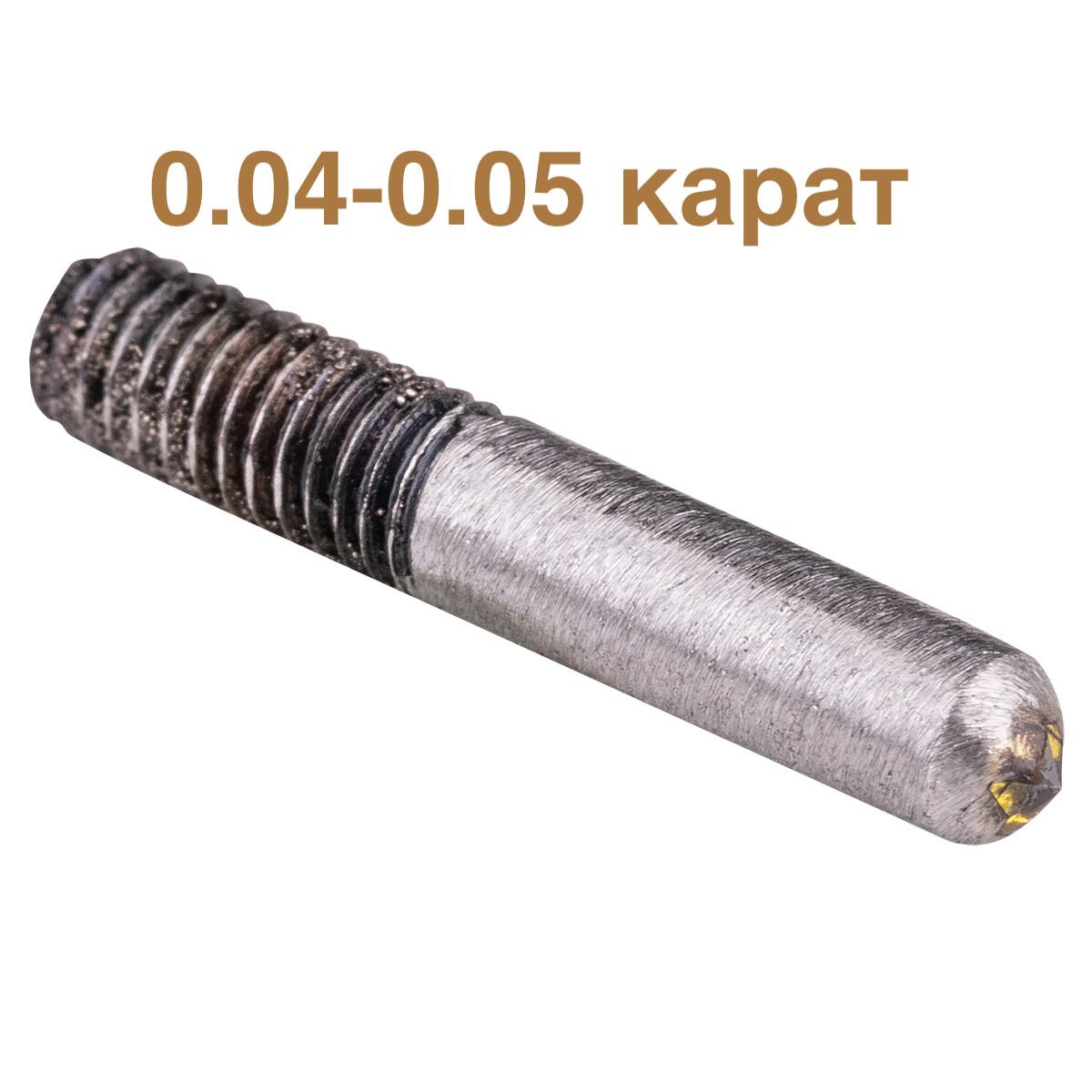 0.04-0.05ct БРЮЛЛОВ игла алмазная №1