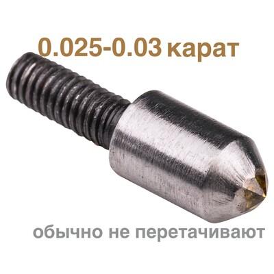 0.025-0.030ct ЭКСПЕРТ-1 игла алмазная №1