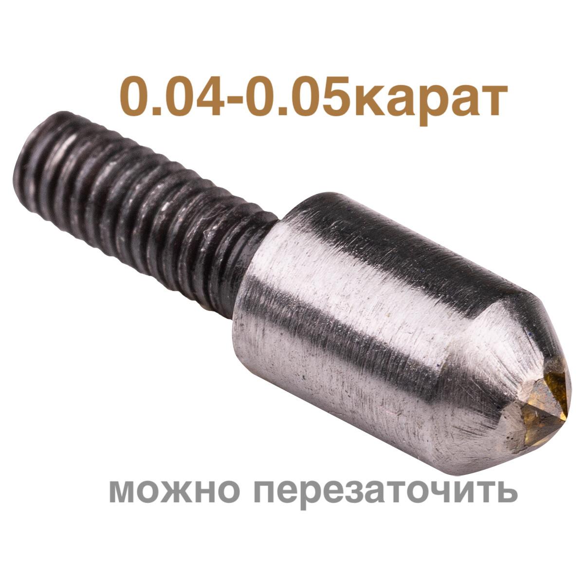 0.04-0.05ct ЭКСПЕРТ-1 игла алмазная №1