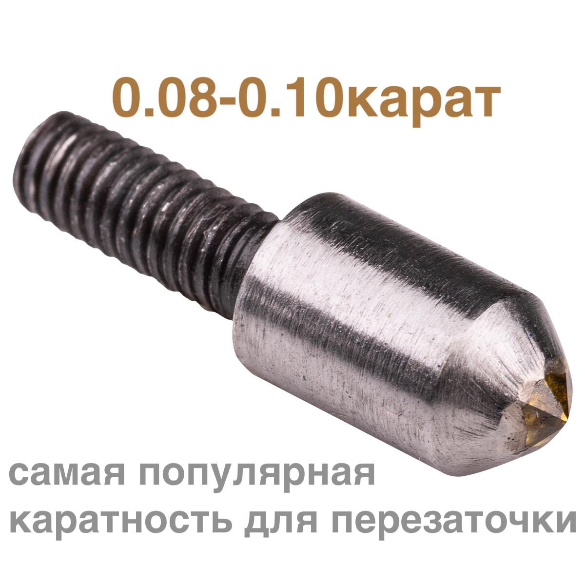0.08-0.10ct ЭКСПЕРТ-1 игла алмазная №1
