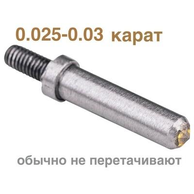 0.025-0.03ct ЭКСПЕРТ-2/УТЕХИН игла алмазная №1