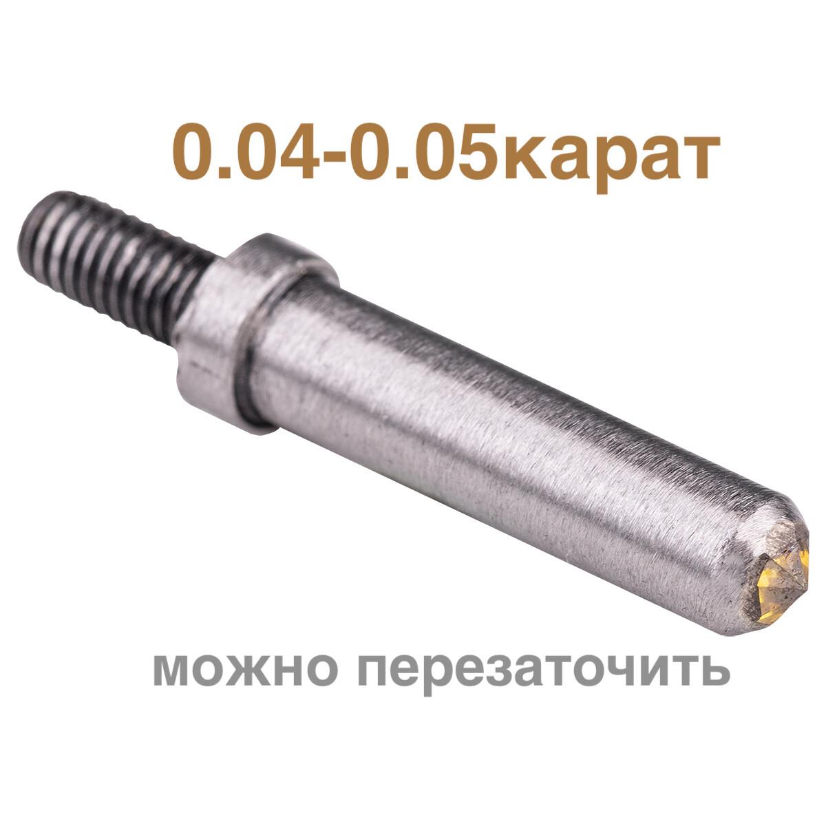 0.04-0.05ct ЭКСПЕРТ-2/УТЕХИН игла алмазная №1